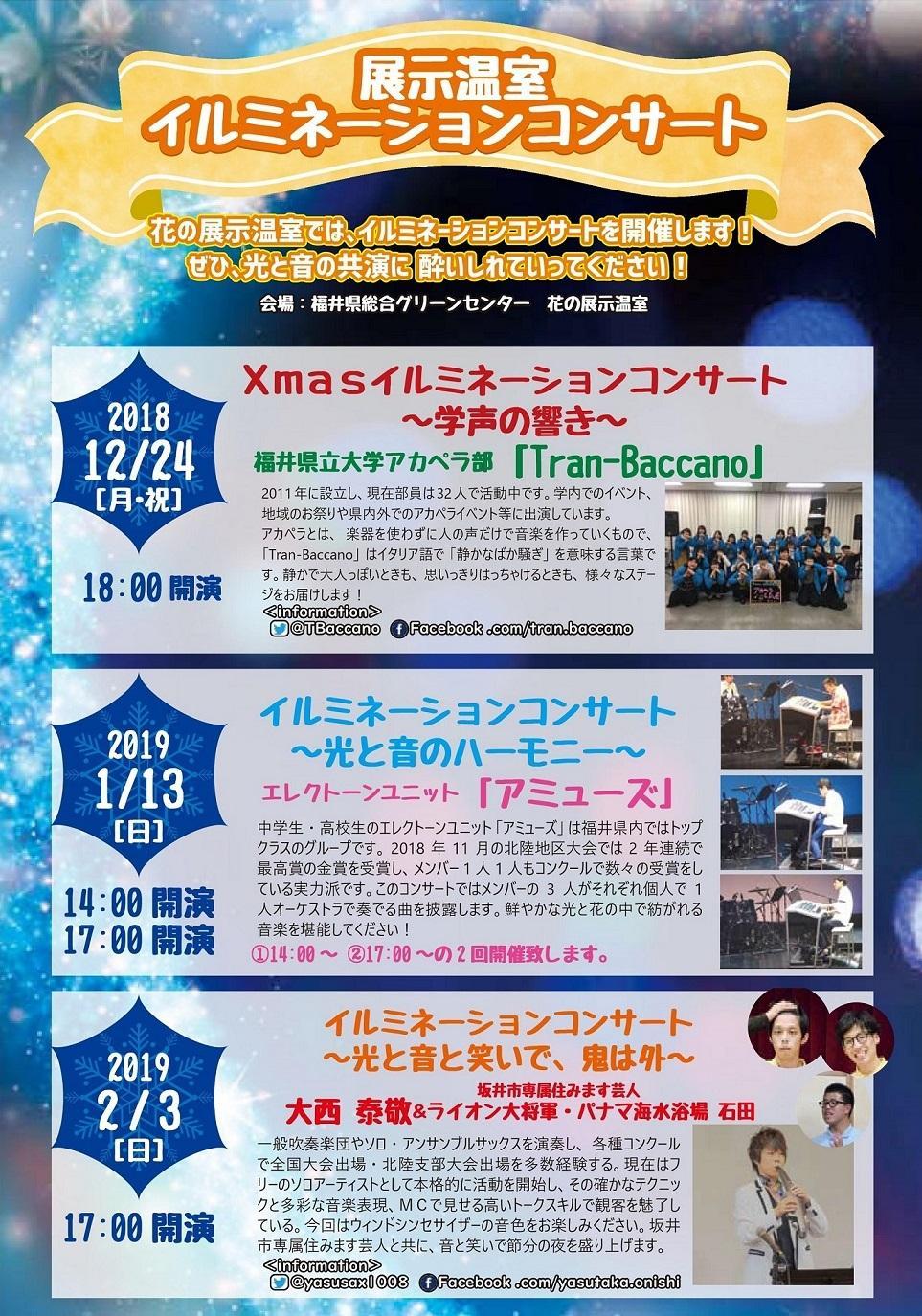 イベント   福井県坂井市観光ガイド Web旅ナビ坂井