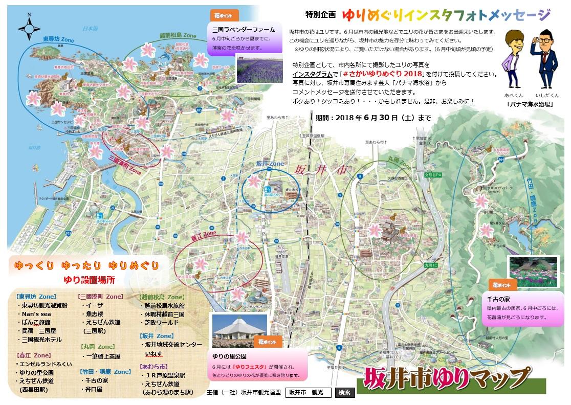 福井県坂井市観光ガイド Web旅ナビ坂井